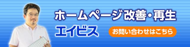 ホームページ改善・再生 エイビス
