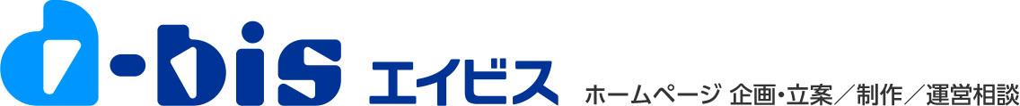 ホームページ 企画・立案/制作/運営相談 エイビス