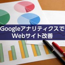 【GoogleアナリティクスでWebサイト改善】ランディングページの直帰率を下げる