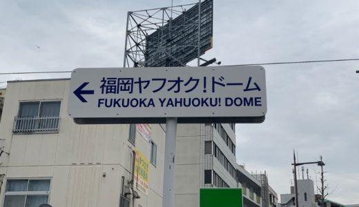 【活動日記】唐人町と藤崎をぶらり散歩(2019.02.22)