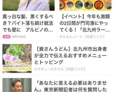【活動日記】キタキュースタイルがYahoo!トップページに!?(2019.02.27)