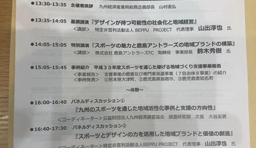 【活動日記】メガネ新調(天神)→シンポジウム(渡辺通り)(2019.03.07)